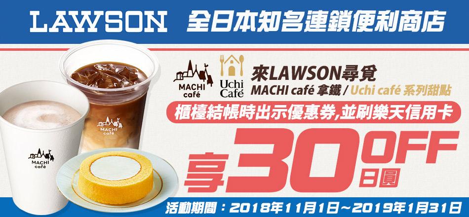 日本LAWSON自家品牌拿鐵&甜點各享30日圓OFF