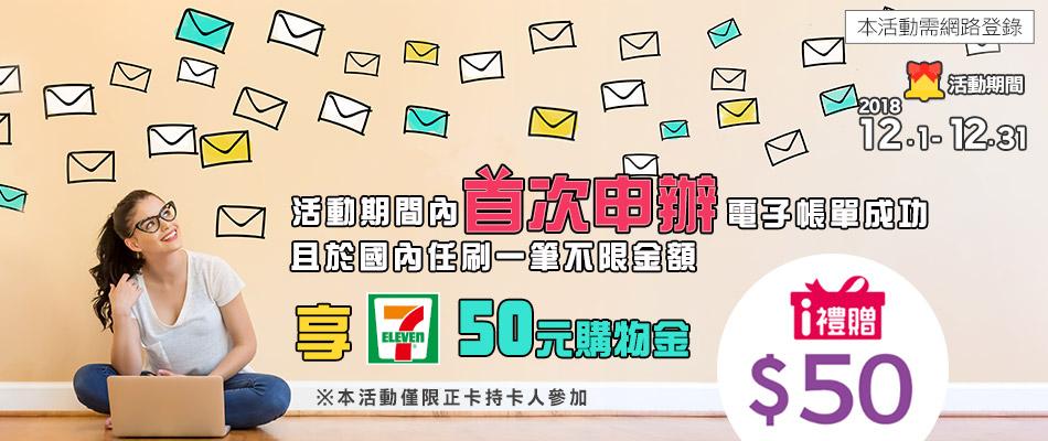 首次申辦電子帳單 立即享7-ELEVEN 50元購物金