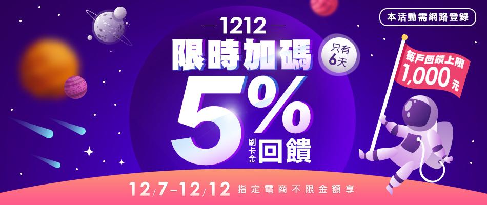 【1212 年終狂購5%限時回饋】活動期間指定電商刷卡消費享5%回饋