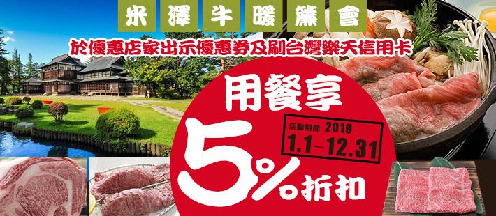 來山形享米澤和牛餐廳優惠!