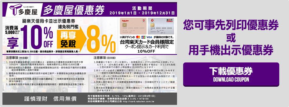樂天信用卡coupon