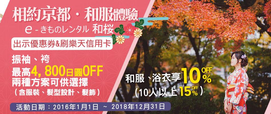 和服體驗 和樱 (e-きものレンタル和桜),10%OFF,10人以上15%OFF
