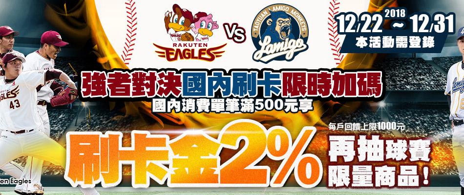 【台日職棒強者對決 限時加碼2%】國內一般消費享2%回饋,再抽球賽限量商品!