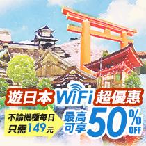樂天卡既有卡友遊日本WiFi最高50%OFF!