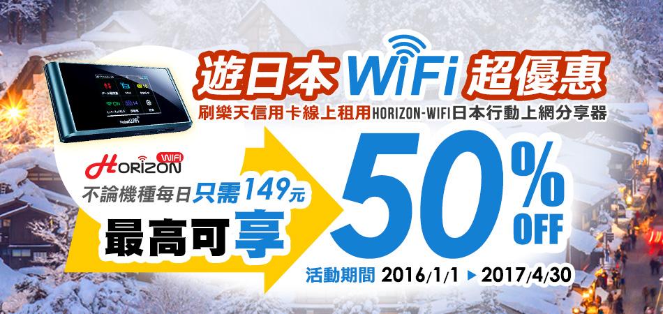 遊日本Wi Fi超優惠!樂天信用卡卡友最高50% OFF
