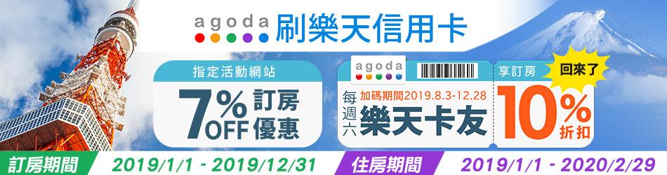 Agoda訂房刷樂天,最大享10%折扣優惠!