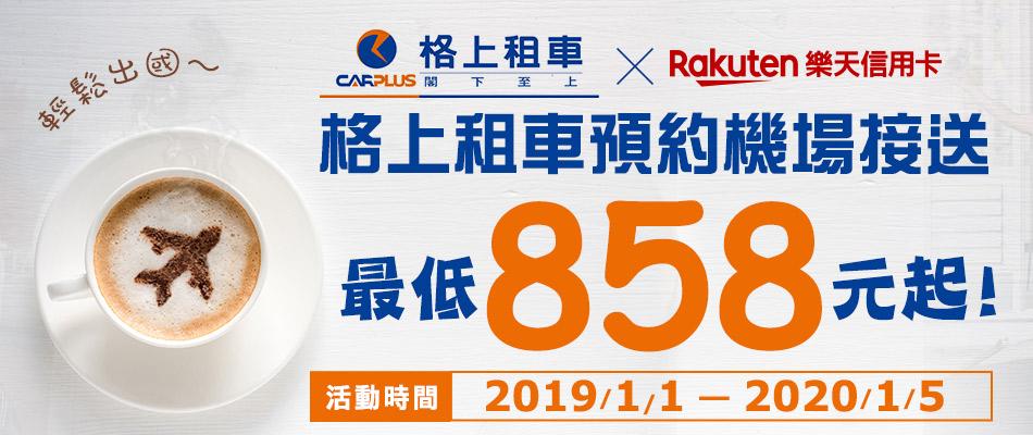 輕鬆出國~格上租車預約機場接送最低858元起!