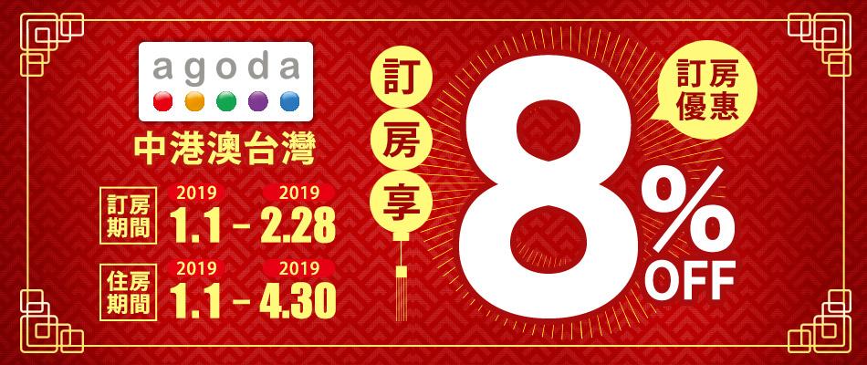 新的旅遊計劃迎新年 Agoda訂房大中華區享8%折扣