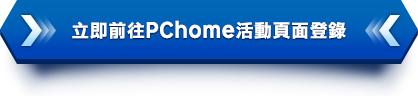 立即前往PChome活動頁面登錄