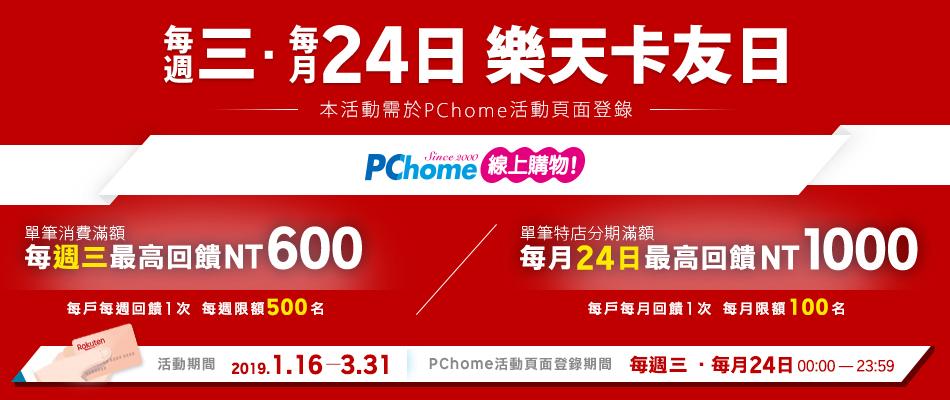【PChome樂天卡友日】網購刷樂天回饋金大方送