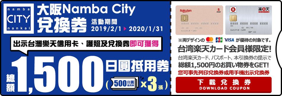 大阪Namba City享總額1,500日圓抵用券樂天信用卡coupon