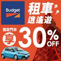 Budget租車