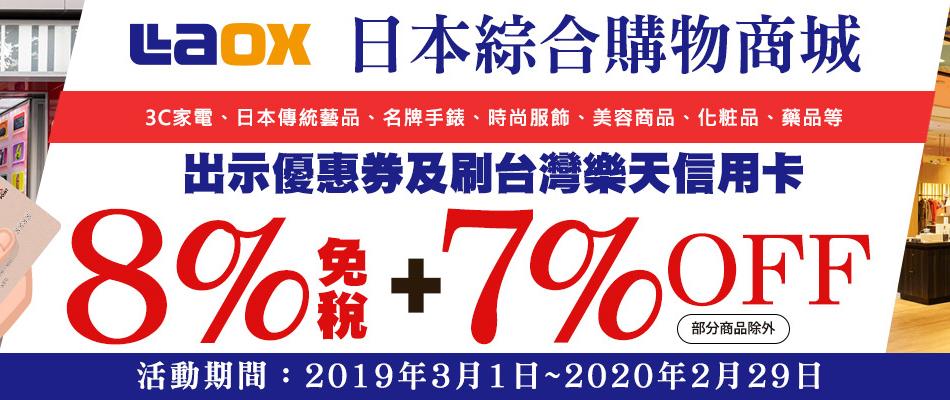 日本綜合購物商城Laox滿額享8%免稅+7%OFF