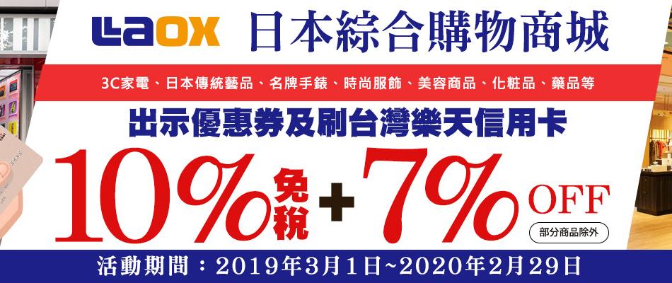 日本綜合購物商城Laox享免稅10%+7%OFF
