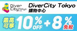 台場DiverCity Tokyo購物中心 享10%OFF+免稅8%再贈精美小禮!