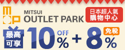 逛日本MITSUI OUTLET PARK名牌輕鬆購!最高享10%OFF+免稅8%!