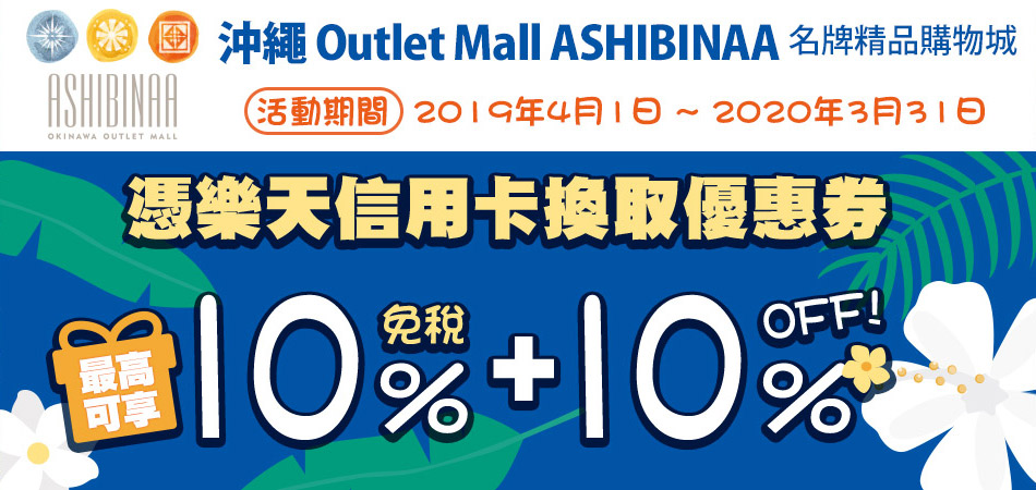 沖繩Outlet Mall ASHIBINAA輕鬆購!最高享免稅10%+10%OFF