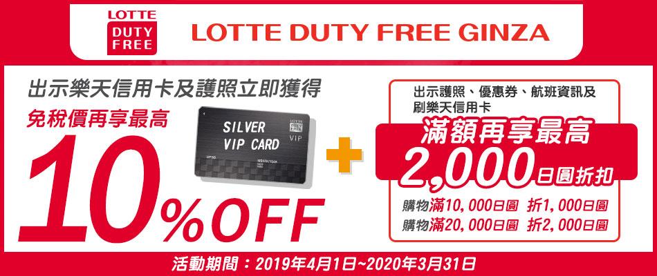 銀座LOTTE免稅店10%OFF! 滿額再享現金折扣 最高3,000日圓!
