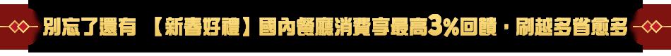 搭配【1.25%強勢回歸】活動,指定電商消費,最高享6.25%回饋!