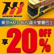 東京HATO BUS觀光巴士帶您親身感受東京魅力