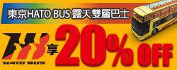 東京HATO BUS露天雙層巴士行程 刷樂天信用卡享20%OFF