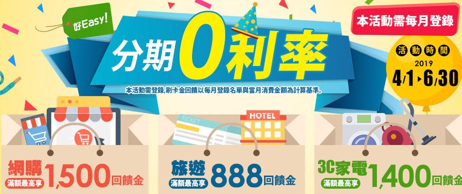 【分期0利率好Easy】網購旅遊家電 滿額再享高額回饋!