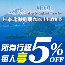 HOT BUS帶您探索北海道風情!