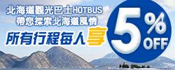 日本北海道HOT BUS觀光巴士