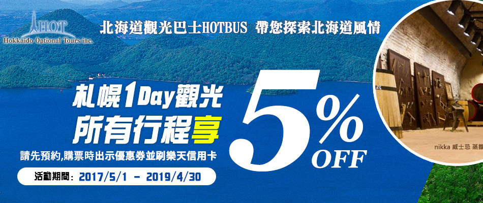 樂天信用卡: 北海道HOT BUS觀光巴士行程享5%OFF優惠折扣