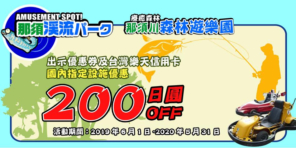 那須川森林遊樂區 園內指定設施享200日圓OFF