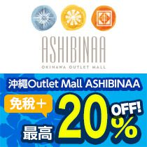 沖繩Outlet Mall ASHIBINAA名牌精品購物城