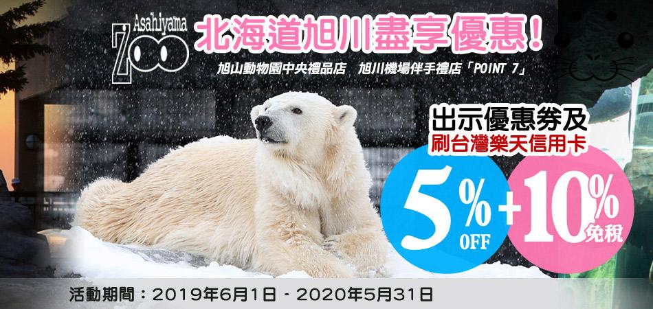 北海道旭川機場伴手禮、旭山動物園中央禮品店購物享5%OFF+10%免稅