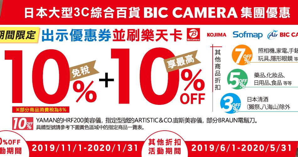 BicCamera集團購物享免稅10%+最高10%OFF