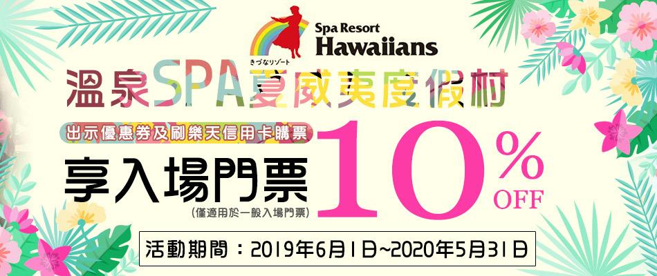 ALOHA! Hawaiians溫泉SPA夏威夷度假村門票享10%OFF
