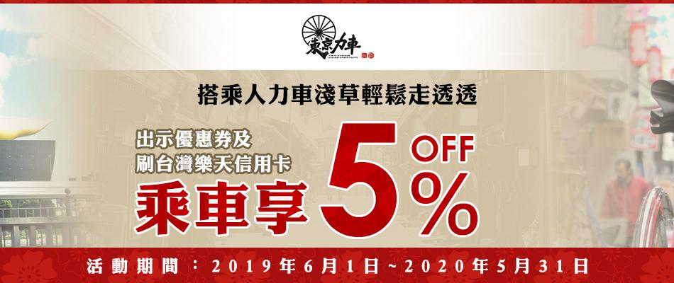 東京人力車淺草巡禮 乘車享5%OFF