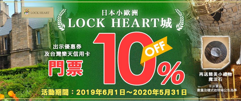 戀人聖地日本小歐洲LOCK HEART城 門票享10%OFF