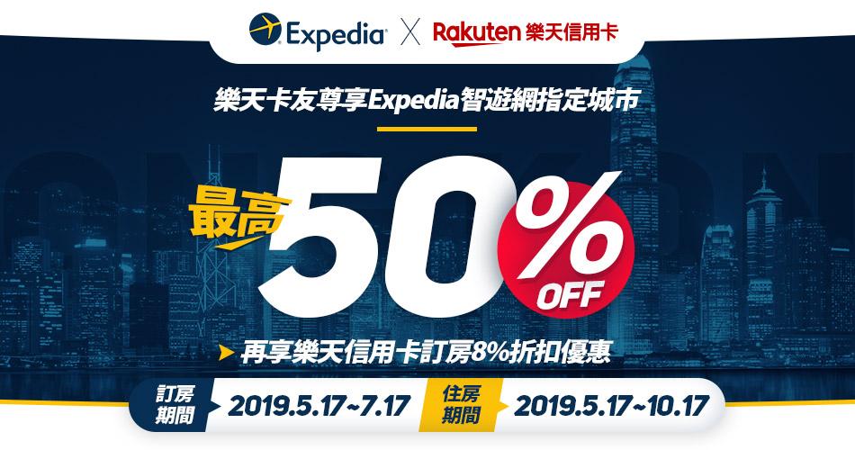 <日本3地+香港>樂天尊享Expedia智遊網房價最高50% OFF再享卡友8%折扣優惠