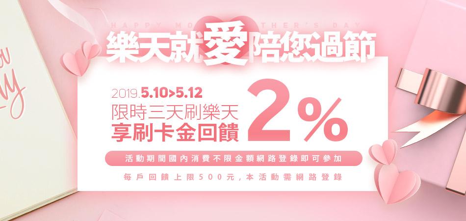 『母親節加碼2%回饋』樂天就愛陪您過節,聚餐、送禮限時2%回饋