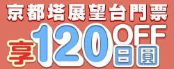 京都塔 展望台門票享120日圓OFF