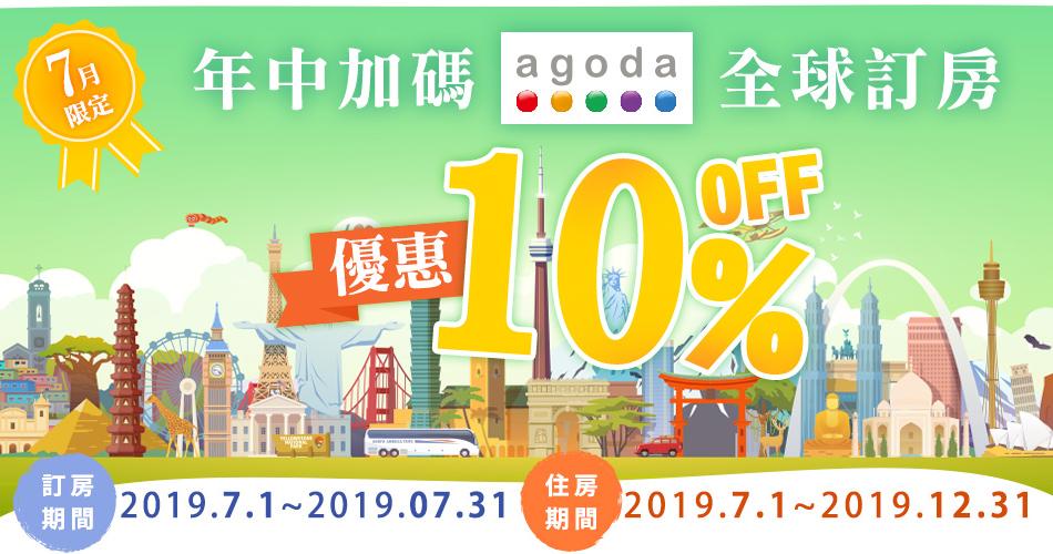 年中加碼 Agoda全球訂房10%折扣優惠