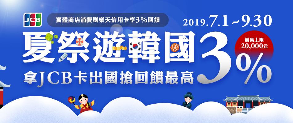 夏祭遊韓國 拿JCB卡出國搶回饋最高3%