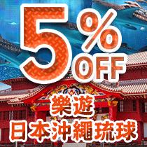 樂天信用卡帶您樂遊日本沖繩琉球美麗海水族館!