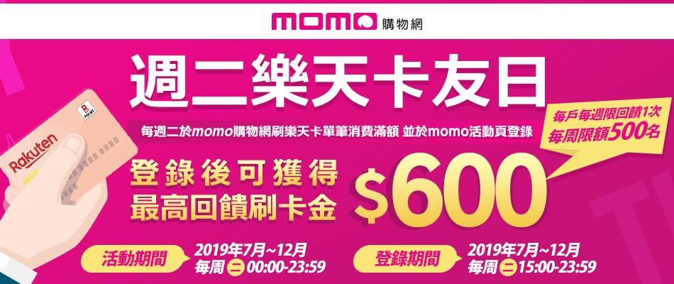 【刷得有mo有樣!】週二樂天momo日,回饋就在這日!