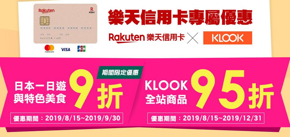 【KLOOK省錢術】刷樂天享日本一日遊&特色美食9折/全站95折