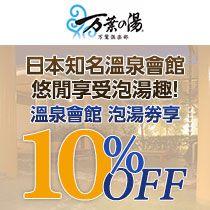 日本萬葉溫泉會館刷樂天卡享「泡湯券」10% OFF優惠!