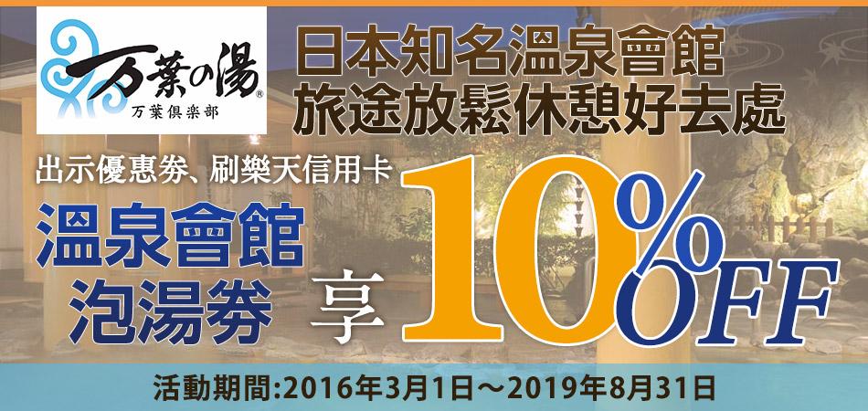日本知名溫泉會館・万葉の湯,泡湯券﹝入館費﹞刷樂天信用卡享10%OFF