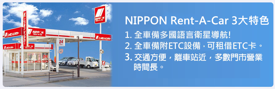 NIPPON Rent-A-Car預約租車享約20%OFF!