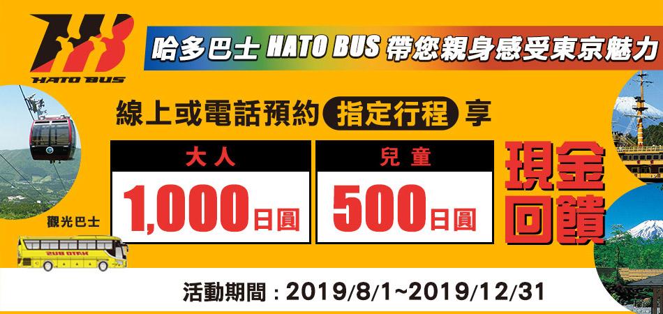 日本哈多巴士預約指定行程享現金回饋