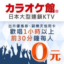 體驗日本KTV,享受歡樂開唱時光!