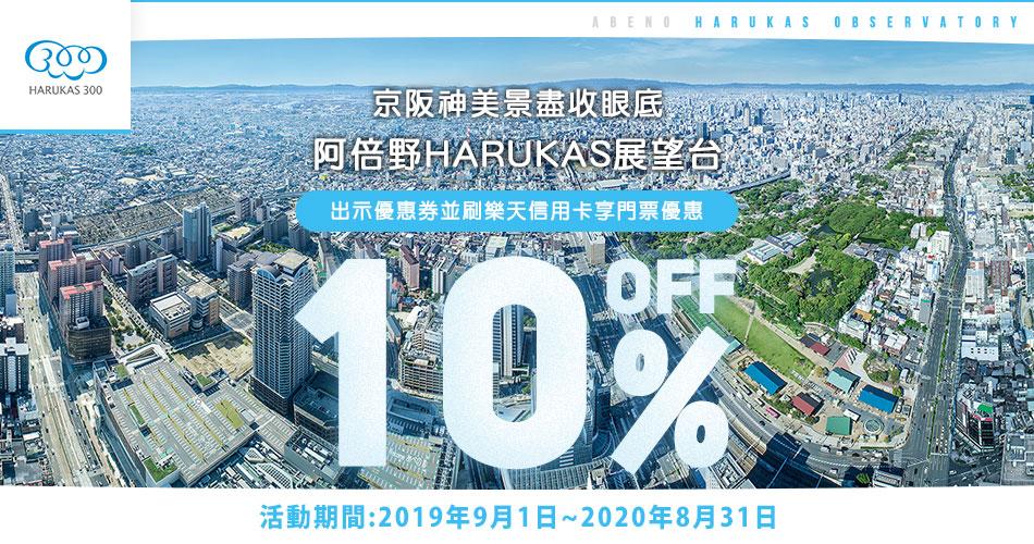 大阪阿倍野HARUKAS展望台門票10%OFF